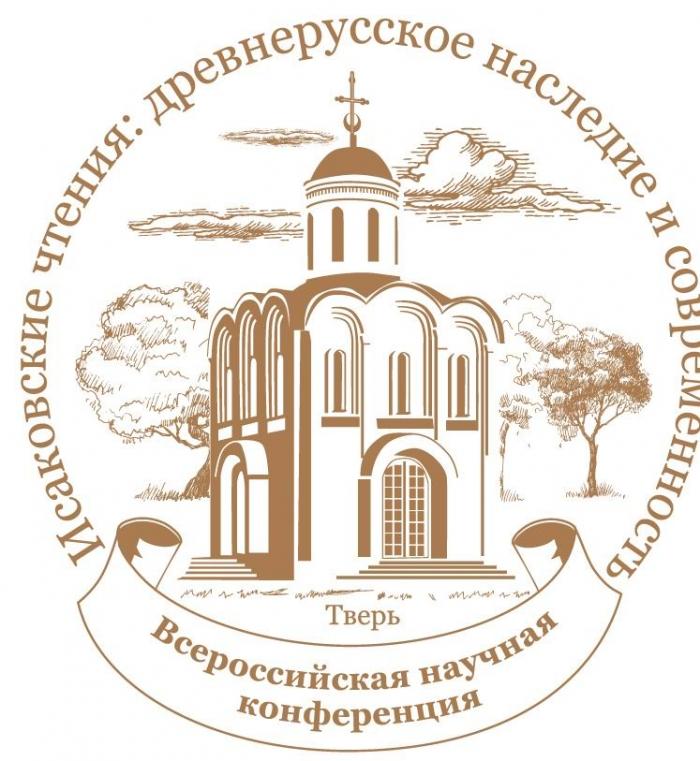 В Твери пройдет вторая Всероссийская конференция «Исаковские чтения»