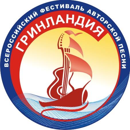 Тверских бардов приглашают принять участие в конкурсе авторской песни «Гринландия»