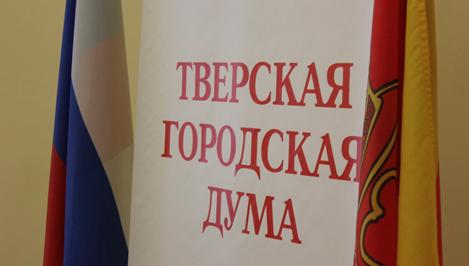 В Твери объявлен конкурс на замещение должности главы администрации города