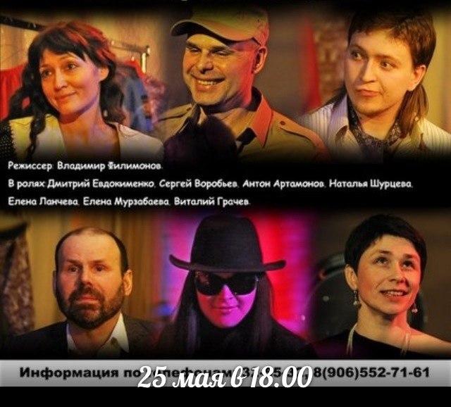 Театр-студия «Ориент-32А» приглашает на спектакль