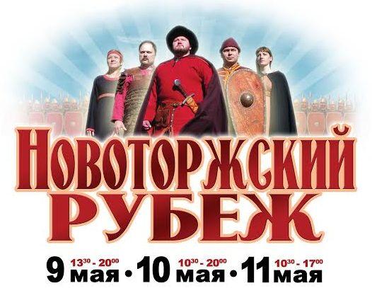 В Торжке пройдёт фестиваль средневековой истории и культуры