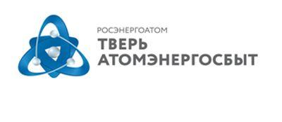 «ТверьАтомЭнергоСбыт» — год успешной работы