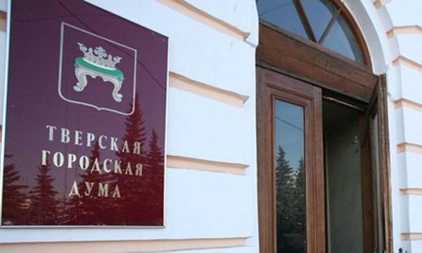 Тверские депутаты внесли изменения в городской бюджет