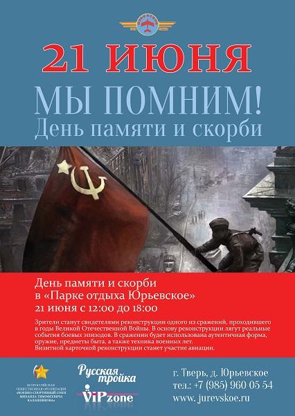 afisha rekon yurievskoe
