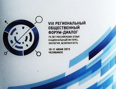 Генеральный директор компании «АтомЭнергоСбыт» выступил на форуме в Челябинске