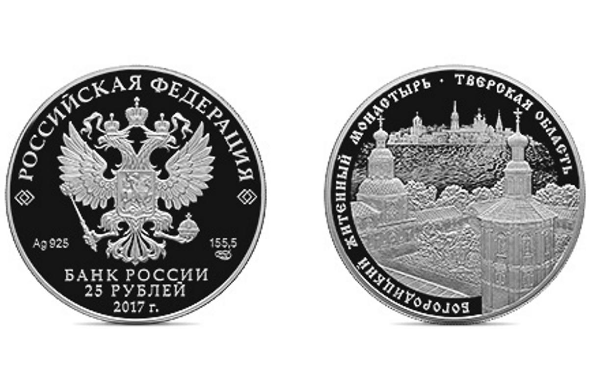 новые выпущенные монеты россии день для