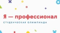 Тверские студенты примут участие в олимпиаде «Я – профессионал»