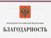 Владимир Путин отметил жителей Верхневолжья
