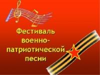 Фестиваль патриотической песни в «Пролетарке»
