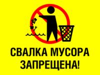 ОНФ ликвидировал за год 80 свалок в Тверской области