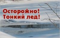 В Осташкове под лед провалилась машина