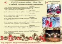 Скоро открытие новогодней ярмарки