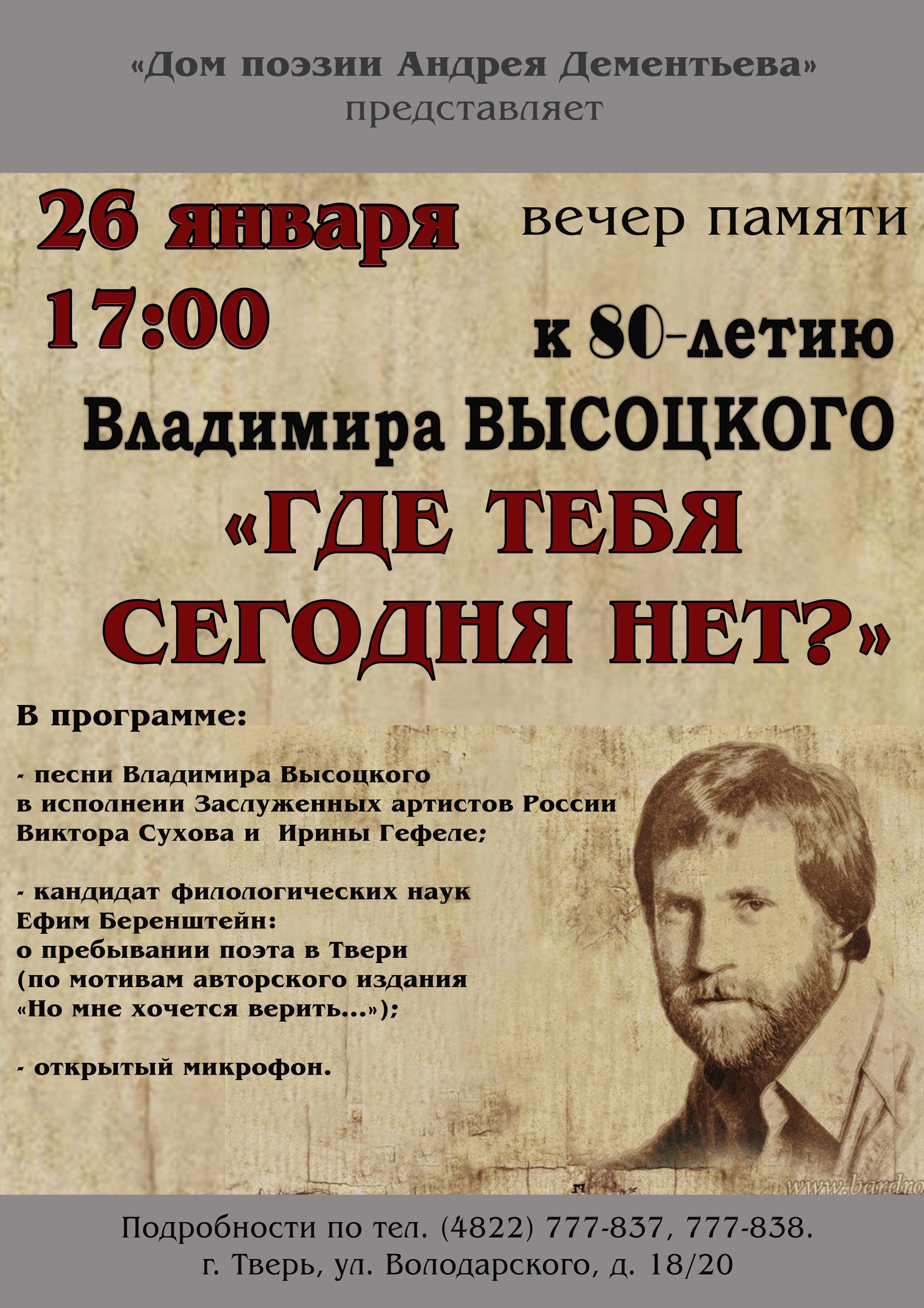Вспомним Высоцкого