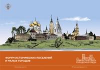 Тверская область приняла участие в Форуме малых городов