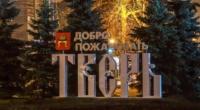 Тверь вошла в пятерку самых популярных городов у туристов в ЦФО