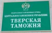 Назначен новый руководитель Тверской таможни