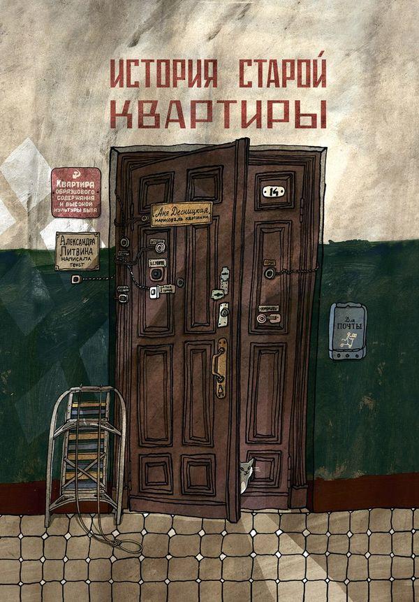 «Историю старой квартиры» расскажут в Твери