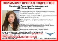 В Лихославле пропала девушка-подросток