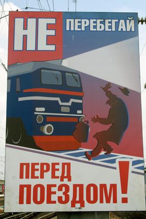 В Твери под поезд попала женщина