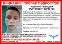 В Тверской области пропал подросток