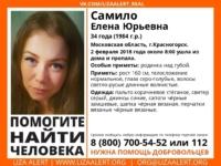 Пропавшая жительница Подмосковья могла направляться в Тверскую область