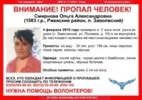 В Тверской области пропала девушка