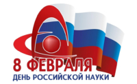 День науки в Ржеве