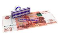 В Кимрах осужден сбытчик фальшивых денег