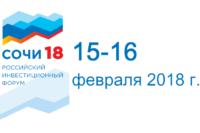 Верхневолжье на инвестиционном форуме в Сочи