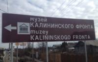 Музей Калининского фронта ждет гостей