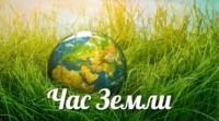 Верхневолжье присоединится к «Часу Земли»