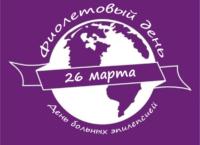 «Фиолетовый день» в Твери