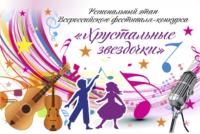 «Хрустальные звездочки» соберутся в Твери