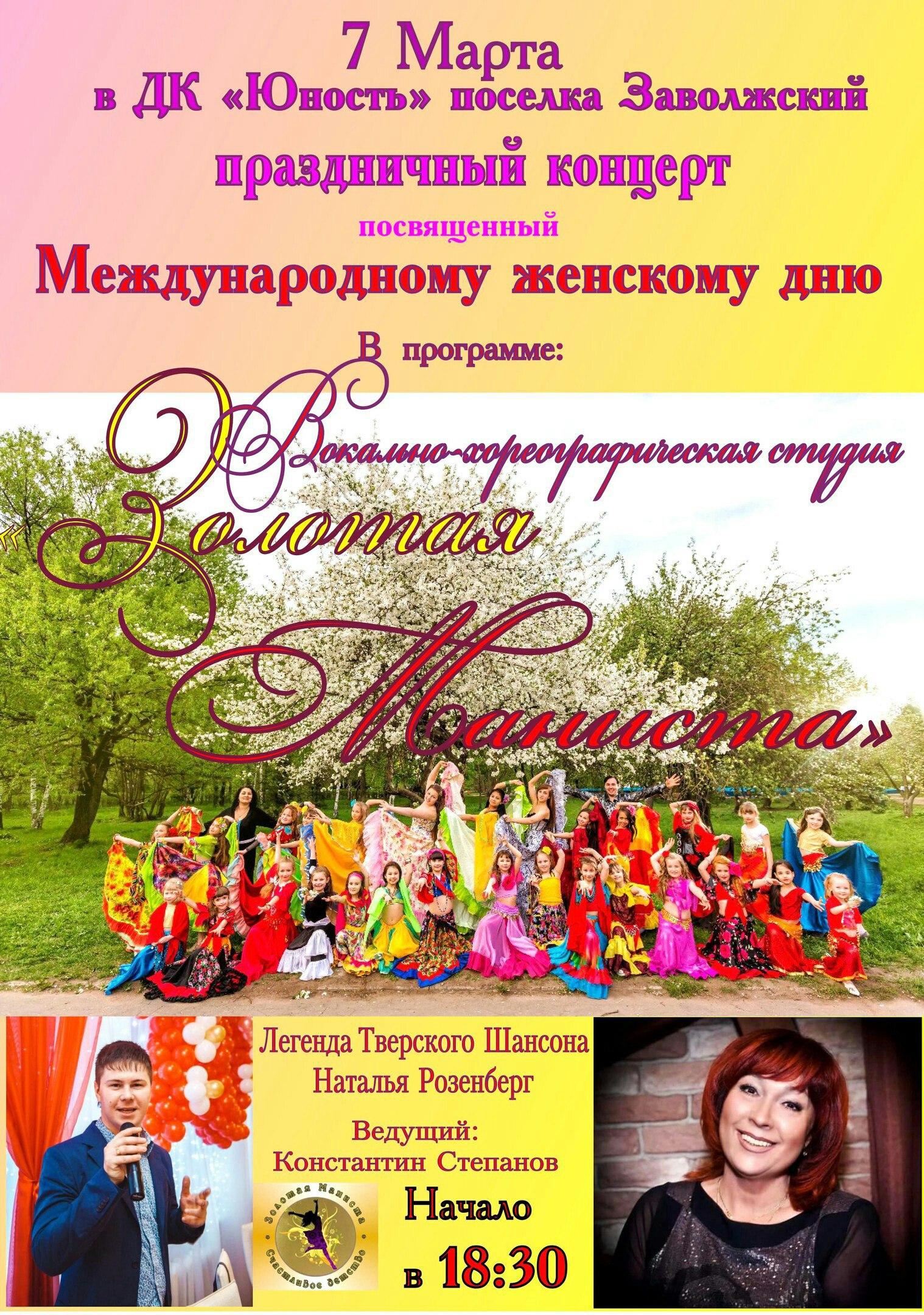 «Золотая маниста» приглашает на концерт