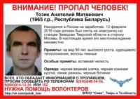 В Тверской области пропал гражданин Белоруссии