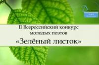 «Зелёный листок» соберет сильнейших поэтов