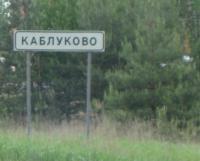 Каблуково: местная власть не слышит жителей